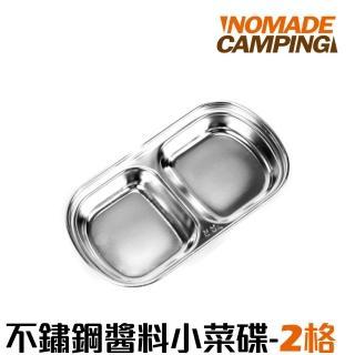 【NOMADE】不鏽鋼醬料小菜碟(2格 2入組)