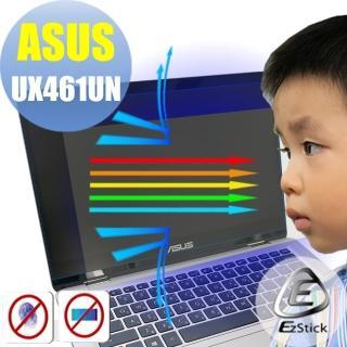 【Ezstick】ASUS UX461 UX461U UX461UN 防藍光螢幕貼(可選鏡面或霧面)