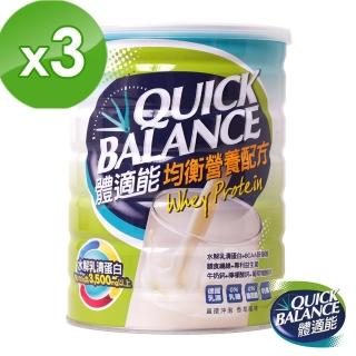 【Quick Balance體適能】均衡營養配方(900gX3罐)