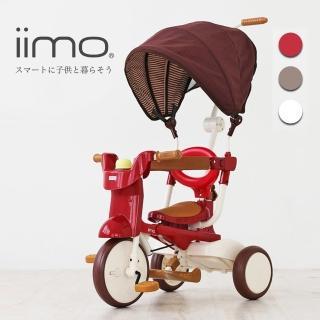 【日本 iimo】#02兒童折疊三輪車-三色可選(遮陽/遮風款)