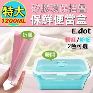 【E.dot】特大1200ML環保矽膠折疊收納保鮮便當盒