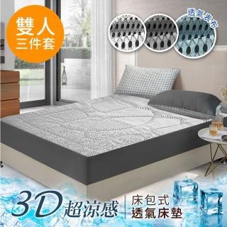 【三浦太郎】新一代。3D超涼感透氣床包式保潔墊/床墊三件套組-雙人/三色任選(保潔墊/床墊)