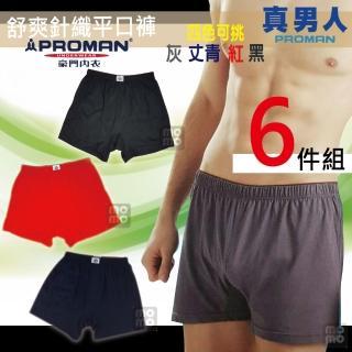 【PROMAN 豪門】豪門舒爽針織平口褲-台灣製造-六件組(豪門內衣)