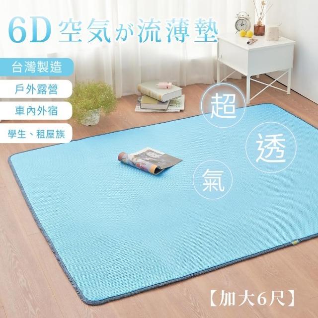 【BELLE VIE】台灣製 6D環繞氣對流透氣涼席 床墊/涼墊/和室墊/客廳墊/露營可用(雙人加大-180x186cm)