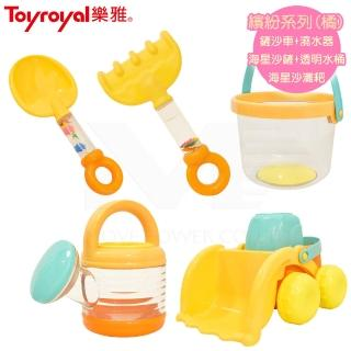 【Toyroyal 樂雅】繽紛沙灘戲水玩具組-橘(挖沙戲水海邊玩水鏟沙車沙灘耙砂鏟澆水器水桶)