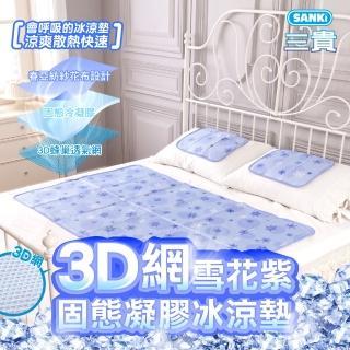 【SANKI 三貴】3D網雪花紫固態凝膠冰涼墊1床