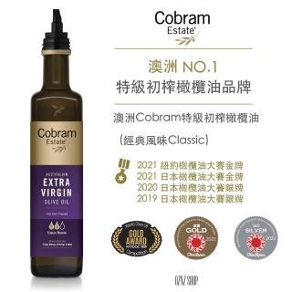 【澳洲Cobram Estate】特級初榨橄欖油-經典風味Classic 750ml(頂級冷壓初榨橄欖油)
