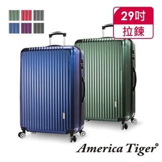 【America Tiger】29吋大型行李箱(多色可選)