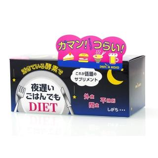 【日本新谷酵素】夜遲Night Diet孅美酵素錠(30包/盒)