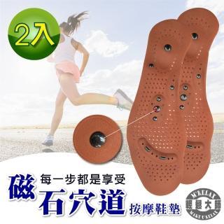 【輕鬆大師】8D磁氣按摩調整型鞋墊(2雙)