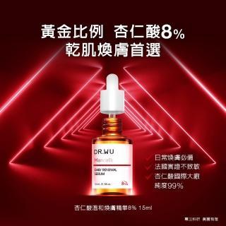 【DR.WU 達爾膚】杏仁酸溫和煥膚精華 15ML
