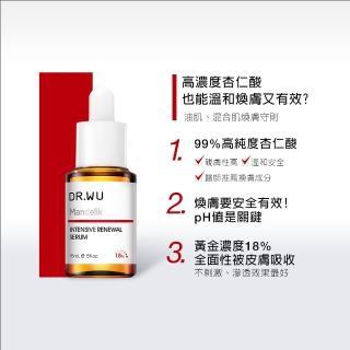 【DR.WU 達爾膚】杏仁酸亮白煥膚精華 18% 15ML
