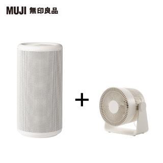 【MUJI 無印良品】空氣清淨機+空氣循環風扇/小/白