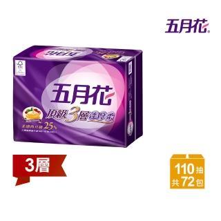 【五月花】頂級蓬厚柔三層抽取衛生紙 110抽*24包*3袋/箱(玫瑰果油)