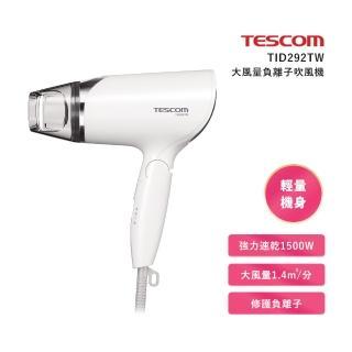 【TESCOM】大風量負離子吹風機 TID292TW