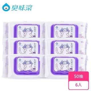 【臭味滾】貓用抗菌濕紙巾50抽 X 6(寵物全身/用品/環境皆可使用)