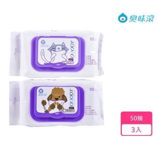 【臭味滾】狗用抗菌濕紙巾50抽 X 3(寵物全身/用品/環境皆可使用)