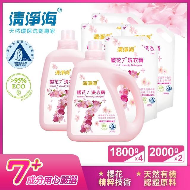 【清淨海】櫻花7+系列洗衣精2+4組合(2000gx2+1800gx4)