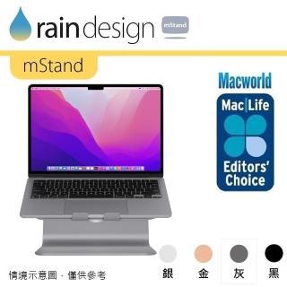 【Rain Design】mStand MacBook 筆電散熱架 太空灰