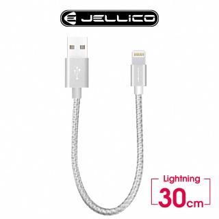 【JELLICO】速騰系列30公分Lightning行動電源專用傳輸線(JEC-GS03-SRL)