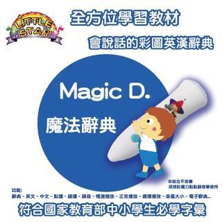 【Little star】Magic D. 魔法辭典- 兒童字典(點讀.婦幼.學習.點點.辭典.字典.兒童.玩具.教育)