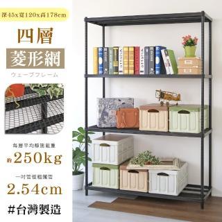 【居家cheaper】鬃耀黑 高荷重 45X120X178CM菱形網四層架(層板平均每層荷重250公斤)