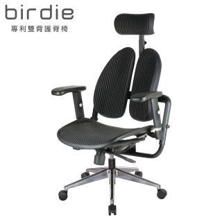 【Birdie】德國專利雙背護脊機能電腦椅/辦公椅/主管椅/電競椅(條紋網布款)