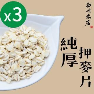 【西川米店】純厚押麥片(日式麥飯專用大麥片250g *3包)