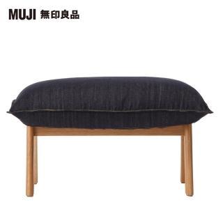 【MUJI 無印良品】高椅背和室沙發用腳凳/棉丹寧/深藍(大型家具配送)