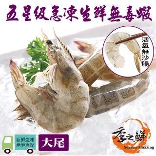 【買4包送4包- MOMO限定】季之鮮五星級無毒生態急凍台灣白蝦-中尾(300g/包/共8包)