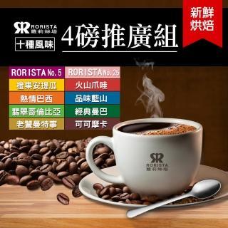 【RORISTA】十種風味任選4磅推廣組新鮮烘焙咖啡豆(型錄)