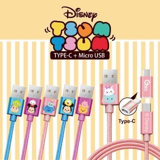 【Disney 迪士尼】TSUM TSUM 2合1手機充電線 MicroUSB + Type-C