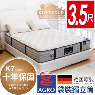 【KiwiCloud專業床墊】K7 尼爾森 獨立筒彈簧床墊-3.5尺加大單人(美國智慧控溫纖維)