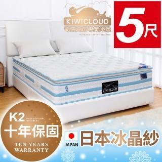 【KiwiCloud專業床墊】K2 塔斯曼 獨立筒彈簧床墊-5尺標準雙人(涼感冰晶紗+乳膠)