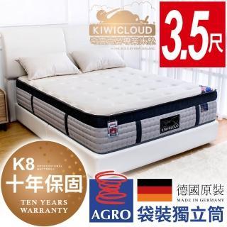【KiwiCloud專業床墊】K8 但尼汀 獨立筒彈簧床墊-3.5尺加大單人(智慧控溫纖維布+水冷膠)