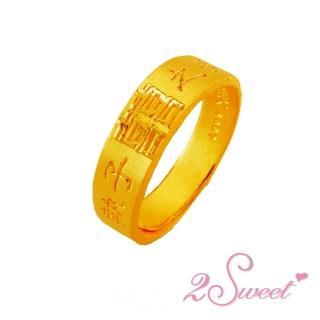 【2sweet 甜蜜約定】純金情人對戒 男生戒指 約重1.52錢(黃金情人對戒 婚戒)