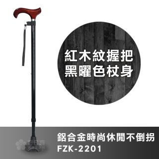【富士康】時尚休閒拐FZK-2201 紅木紋握把 黑曜色杖身(鋁合金不倒拐 拐杖 助行器)