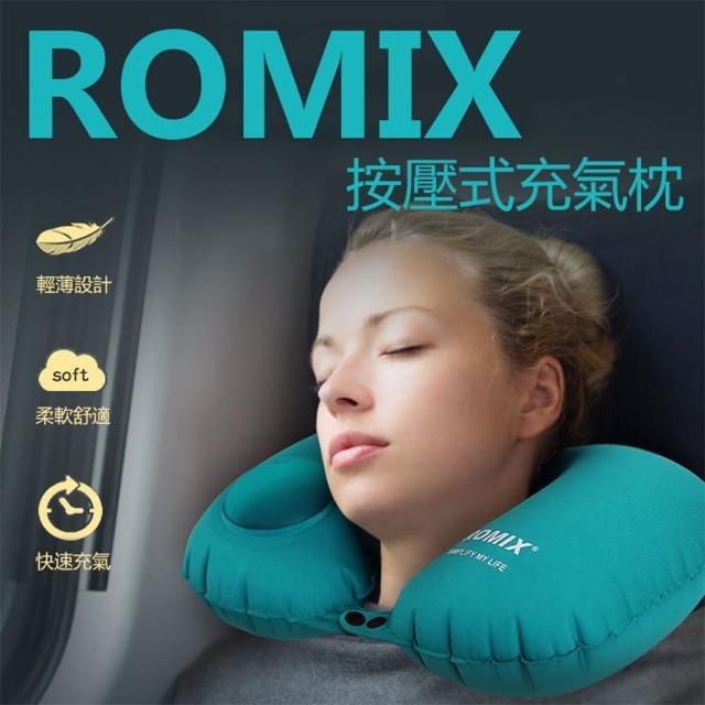 ROMIX按壓式充氣U形枕(舒柔護頸