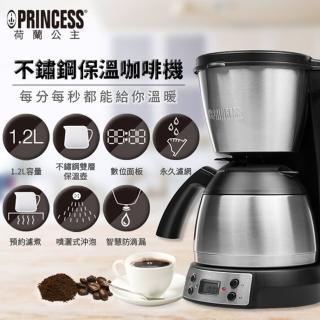 【PRINCESS】荷蘭公主 1.2L美式咖啡機不鏽鋼保溫咖啡壺(246009)