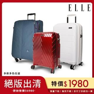 【ELLE】鏡花水月系列-24吋特級極輕防刮耐磨PP材質行李箱(多色任選 EL31210)
