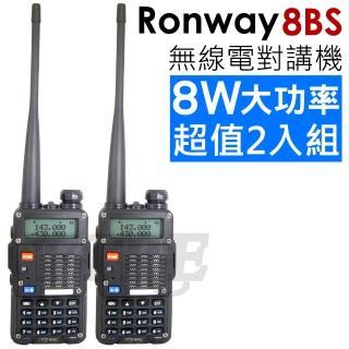 【Ronway 隆威】8BS 雙頻 無線電對講機 最新版(2入組 8W大功率 音量加大)