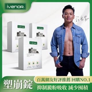 【iVENOR】強效甩油二代強效塑崩錠x3盒(60錠/盒)
