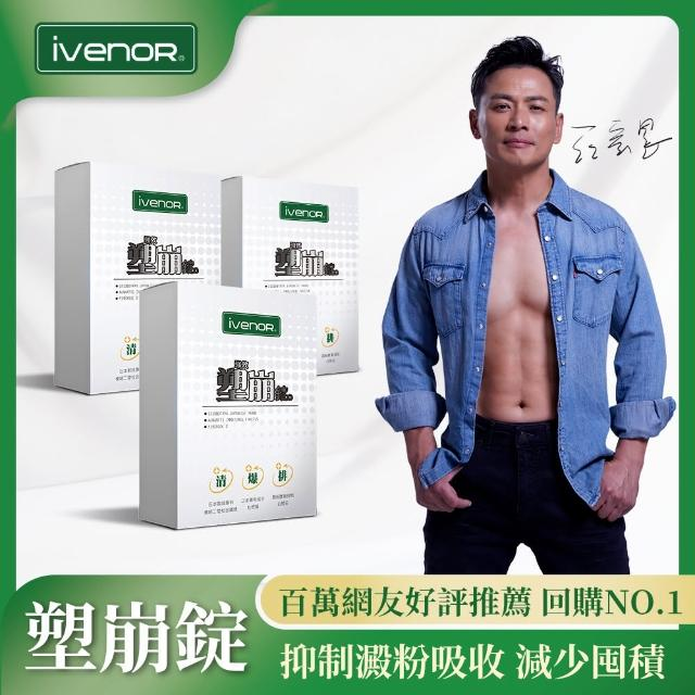 【iVENOR】二代強效塑崩錠x3盒(60錠/盒)
