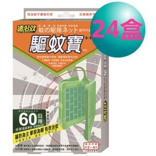 【速必效】驅蚊寶60日用防蚊片(24盒/箱)