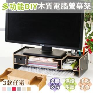 【半島良品】加厚多功能DIY木質電腦螢幕架(電腦架 鍵盤架 桌面收納 螢幕增高)