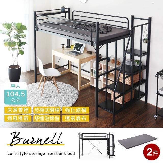 【H&D】博爾工業風單人步梯鐵床二件組104.5CM/床架+泡棉墊/DIY(高架床