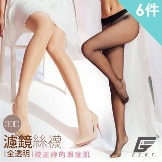 【GIAT】6雙組-全透明。30D柔肌隱形絲襪(81704)