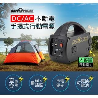 【AUTOMAXX】★UP-5HA DC/AC專業級手提式行動電源(升級版)
