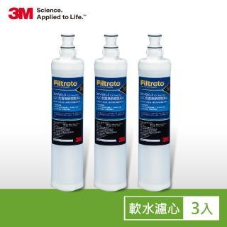 【1231前下單抽義大利來回機票】3M SQC前置樹脂軟水替換濾心1年份/超值3入組(濾心型號:3RF-F001-5)