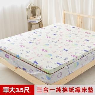 【米夢家居】夢想家園-MIT冬夏兩用純棉+紙纖三合一高支撐記憶床墊(單人加大3.5尺-白日夢)